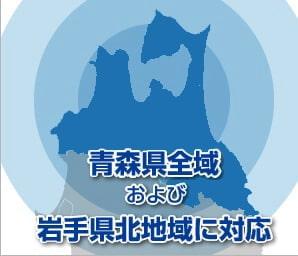 青森県全域および岩手県北地域に対応