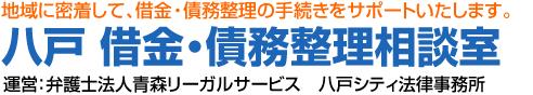 八戸市の債務整理に強い弁護士による無料相談|青森県